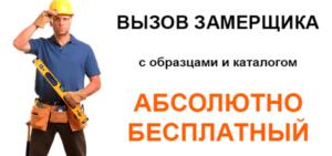 Авангард - натяжные потолки Санкт-Петербург
